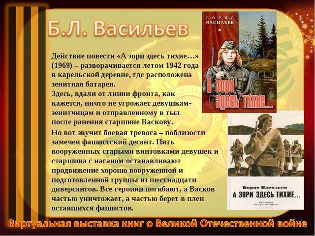 Борис Львович Васильев (р. 1924) ушел на фронт добровольцем в июле 1941 года;...