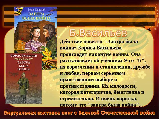 Действие повести «Завтра была война» Бориса Васильева происходит накануне вой...