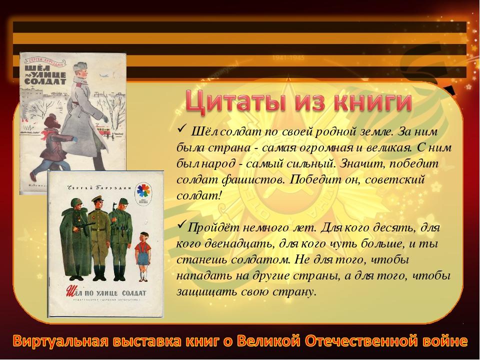 Цитаты о солдатах из книг