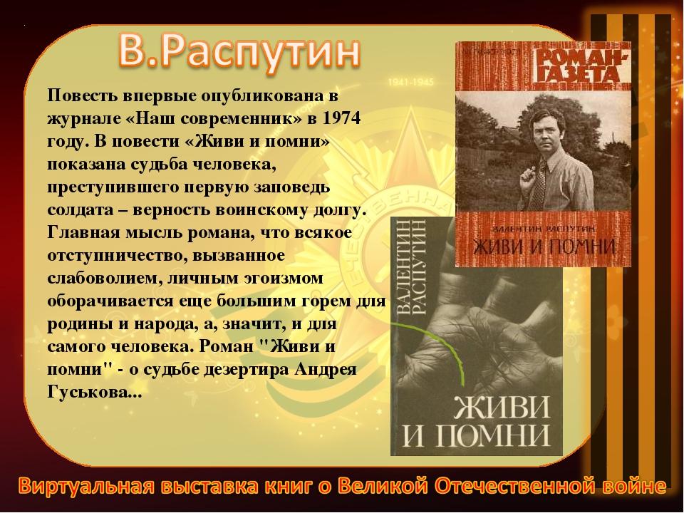 Повесть впервые опубликована в журнале «Наш современник» в 1974 году. В повес...