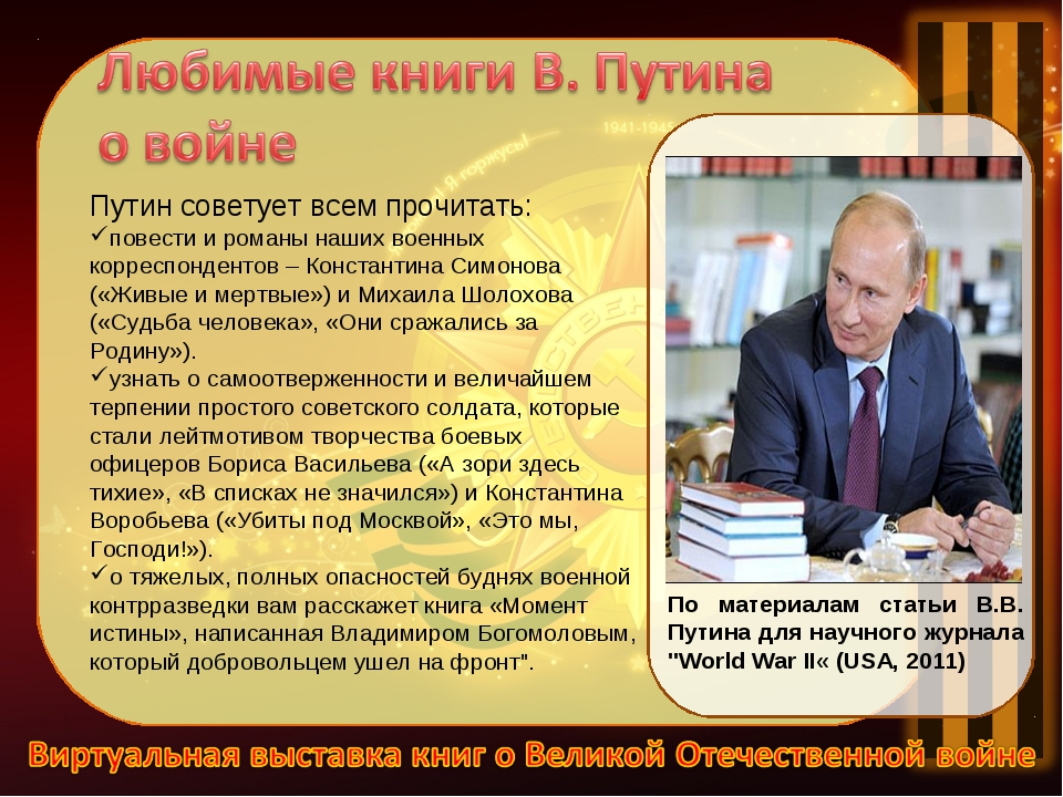 Путин советует всем прочитать: повести и романы наших военных корреспондентов...