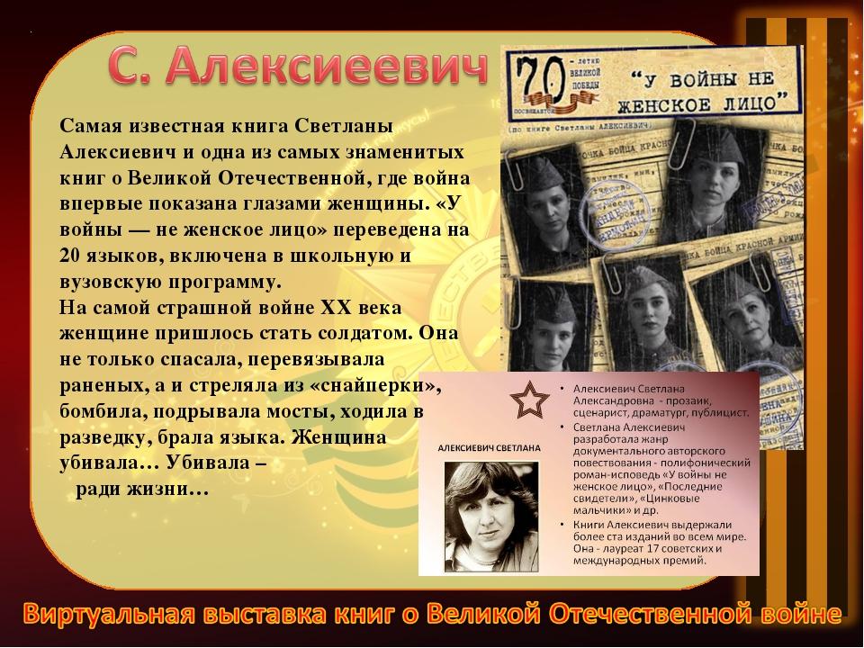 Самая известная книга Светланы Алексиевич и одна из самых знаменитых книг о В...