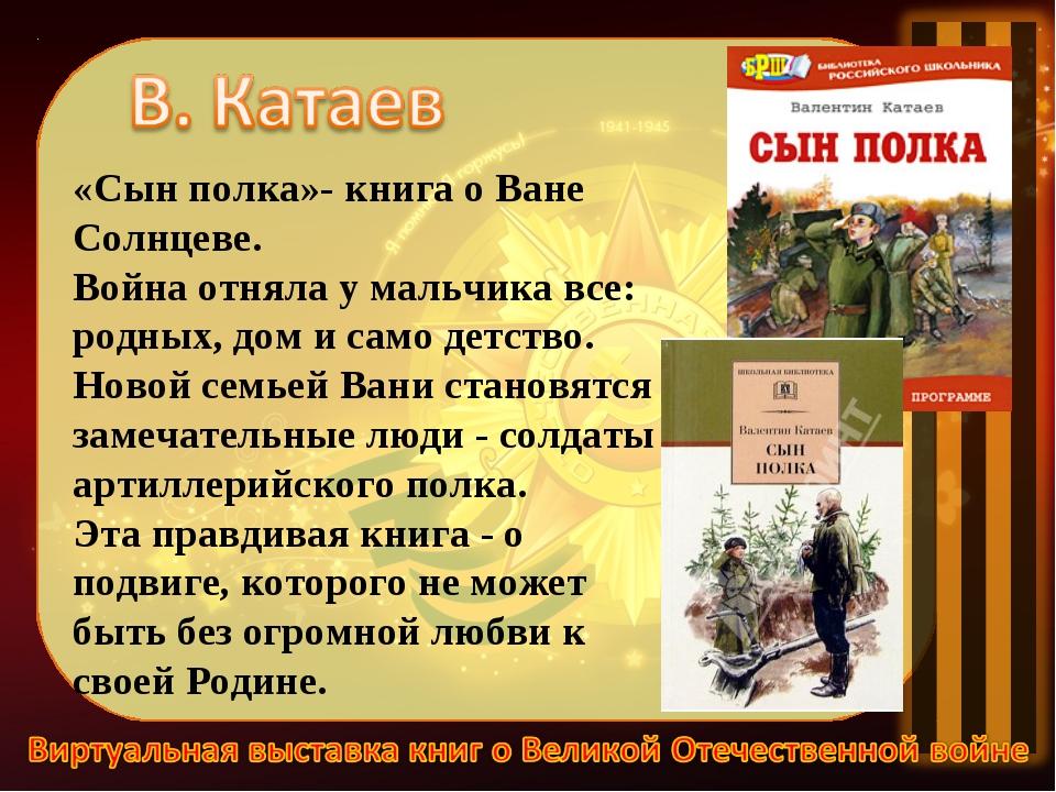 «Сын полка»- книга о Ване Солнцеве. Война отняла у мальчика все: родных, дом...