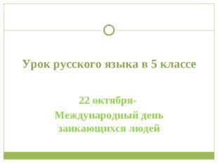 Урок русского языка в 5 классе 22 октября- Международный день заикающихся людей