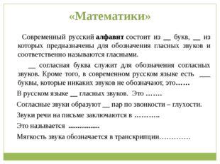«Математики» Современный русскийалфавитсостоит из __ букв, __ из которых пр