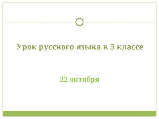 Урок русского языка в 5 классе 22 октября