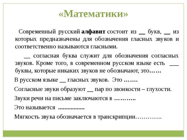 «Математики» Современный русскийалфавитсостоит из __ букв, __ из которых пр...
