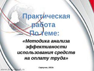 «Методика анализа эффективности использования средств на оплату труда» Серпу