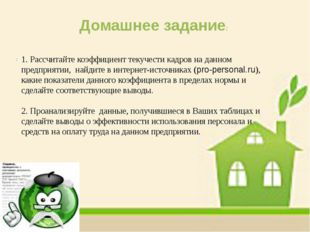 Домашнее задание: : 1. Рассчитайте коэффициент текучести кадров на данном пре