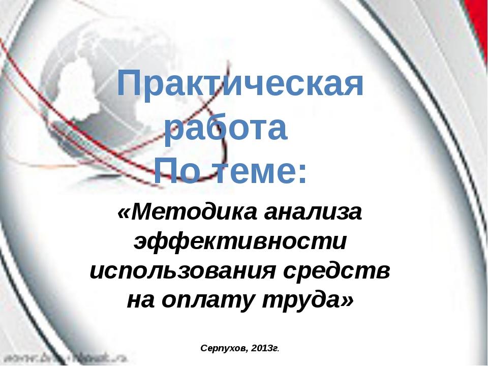 «Методика анализа эффективности использования средств на оплату труда» Серпу...