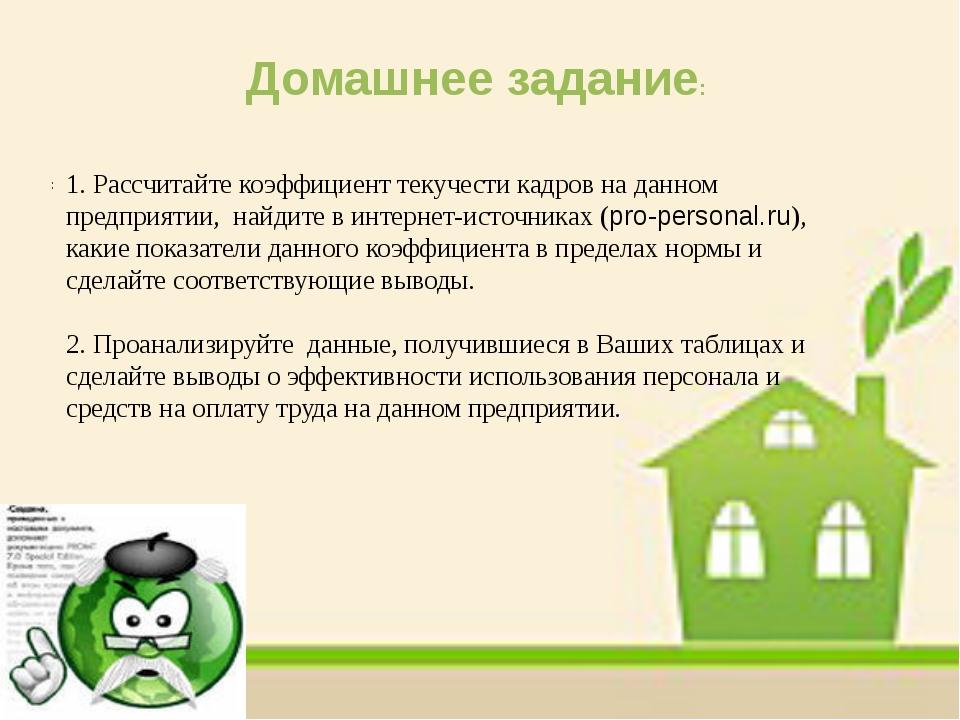 Домашнее задание: : 1. Рассчитайте коэффициент текучести кадров на данном пре...