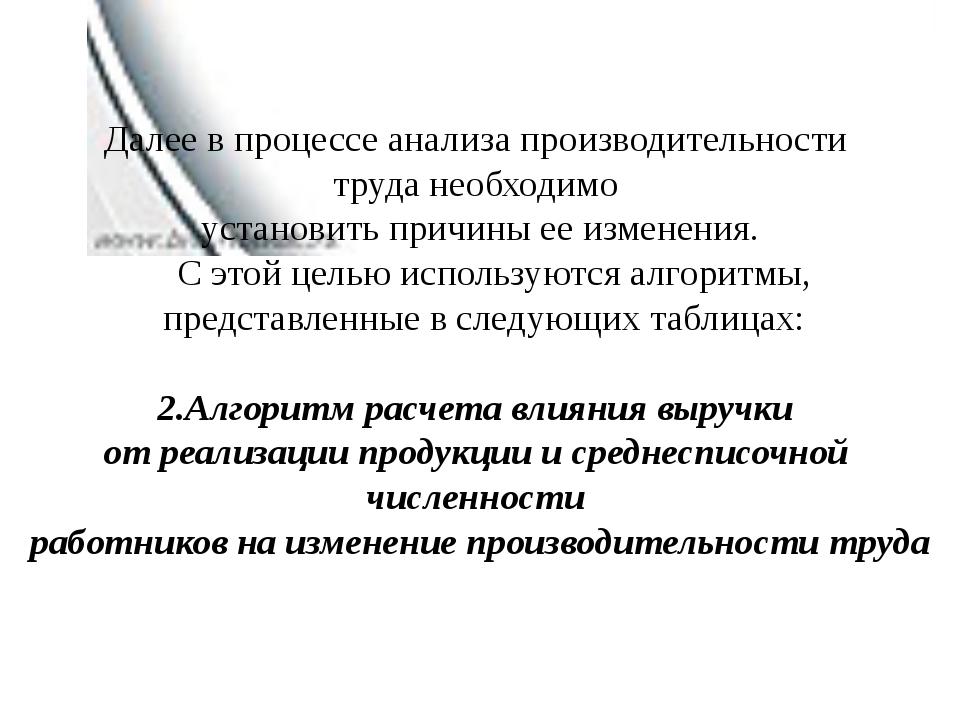 Далее в процессе анализа производительности труда необходимо установить прич...