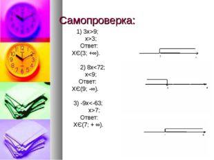 Самопроверка: 1) 3х>9; х>3; Ответ: ХЄ(3; +∞). 2) 8х