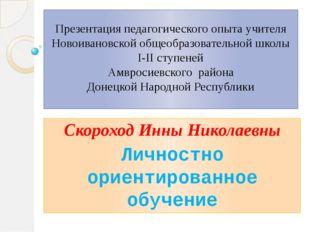 Презентация педагогического опыта учителя Новоивановской общеобразовательной