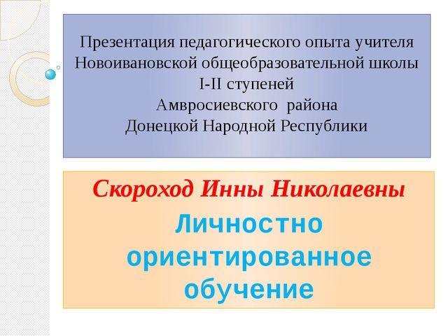 Презентация педагогического опыта учителя Новоивановской общеобразовательной...