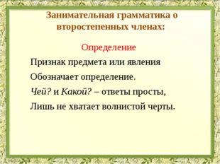 Занимательная грамматика о второстепенных членах: Определение Признак предмет