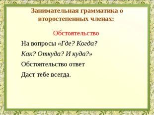 Занимательная грамматика о второстепенных членах: Обстоятельство На вопросы «