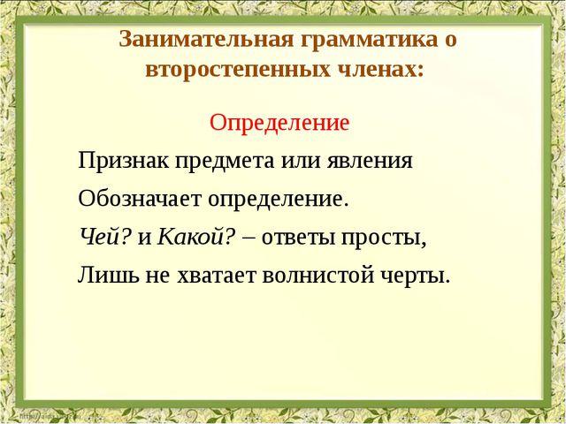 Занимательная грамматика о второстепенных членах: Определение Признак предмет...