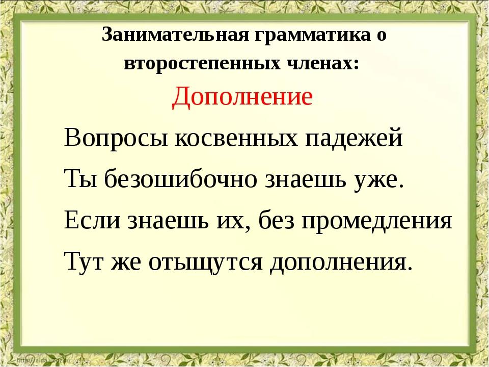 Занимательная грамматика о второстепенных членах: Дополнение Вопросы косвенны...