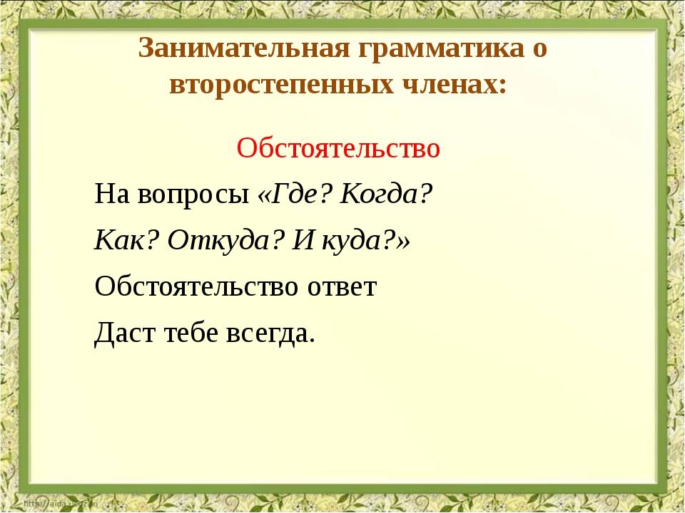 Занимательная грамматика о второстепенных членах: Обстоятельство На вопросы «...