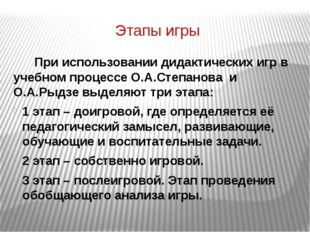 Этапы игры При использовании дидактических игр в учебном процессе О.А.Степано