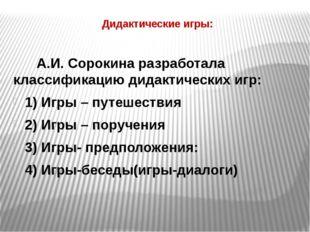 Дидактические игры: А.И. Сорокина разработала классификацию дидактических игр
