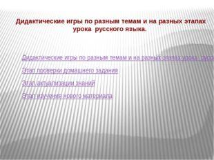Дидактические игры по разным темам и на разных этапах урока русского языка. Д