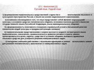 12.1. Филология (1) Русский язык. Родной язык: 1) формирование первоначальных