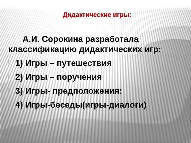 Дидактические игры: А.И. Сорокина разработала классификацию дидактических игр...