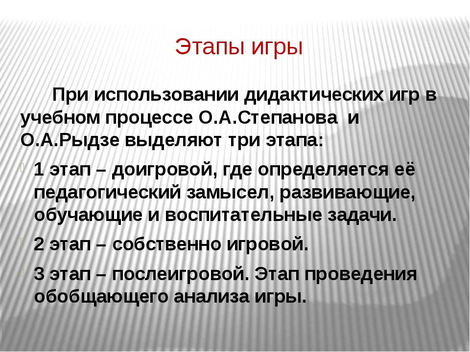 Этапы игры При использовании дидактических игр в учебном процессе О.А.Степано...