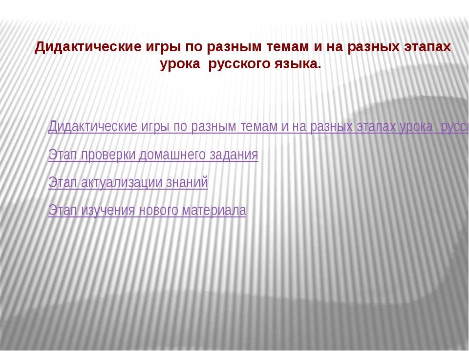 Дидактические игры по разным темам и на разных этапах урока русского языка. Д...