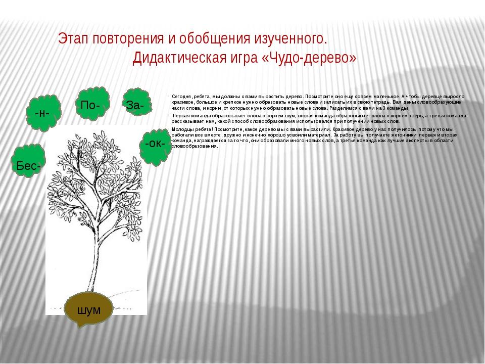 Этап повторения и обобщения изученного. Дидактическая игра «Чудо-дерево» Сего...