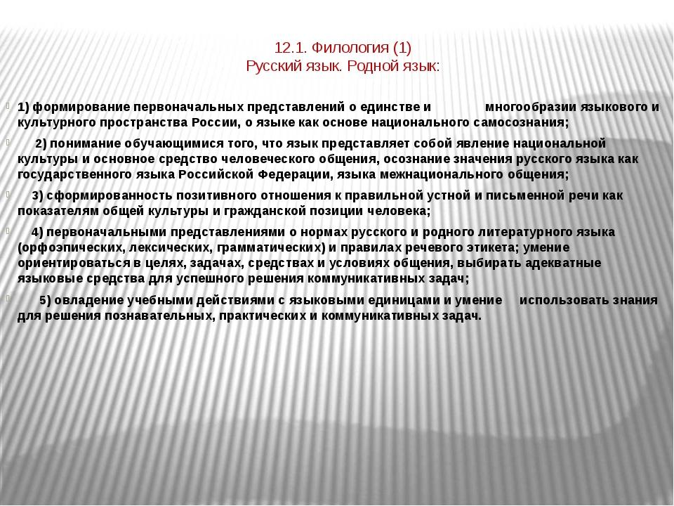 12.1. Филология (1) Русский язык. Родной язык: 1) формирование первоначальных...