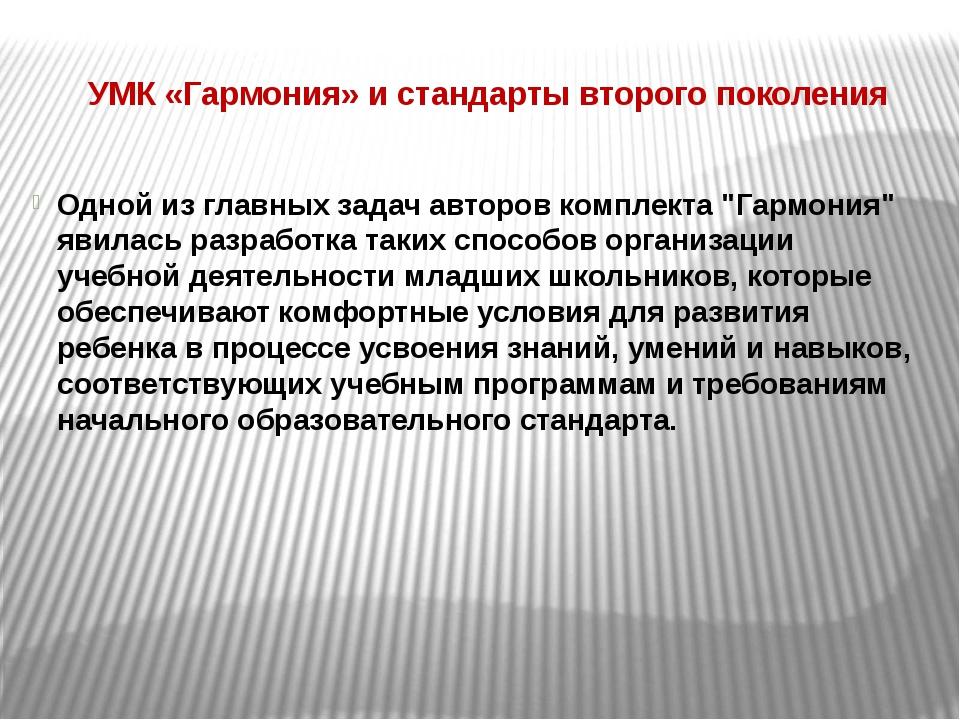 УМК «Гармония» и стандарты второго поколения Одной из главных задач авторов к...