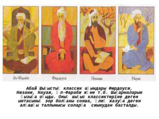 Абай Шығыстың классик ақындары Фирдоуси, Низами, Науаи, Әл-Фараби және т.б.