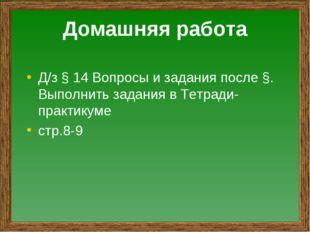 Домашняя работа Д/з § 14 Вопросы и задания после §. Выполнить задания в Тетра