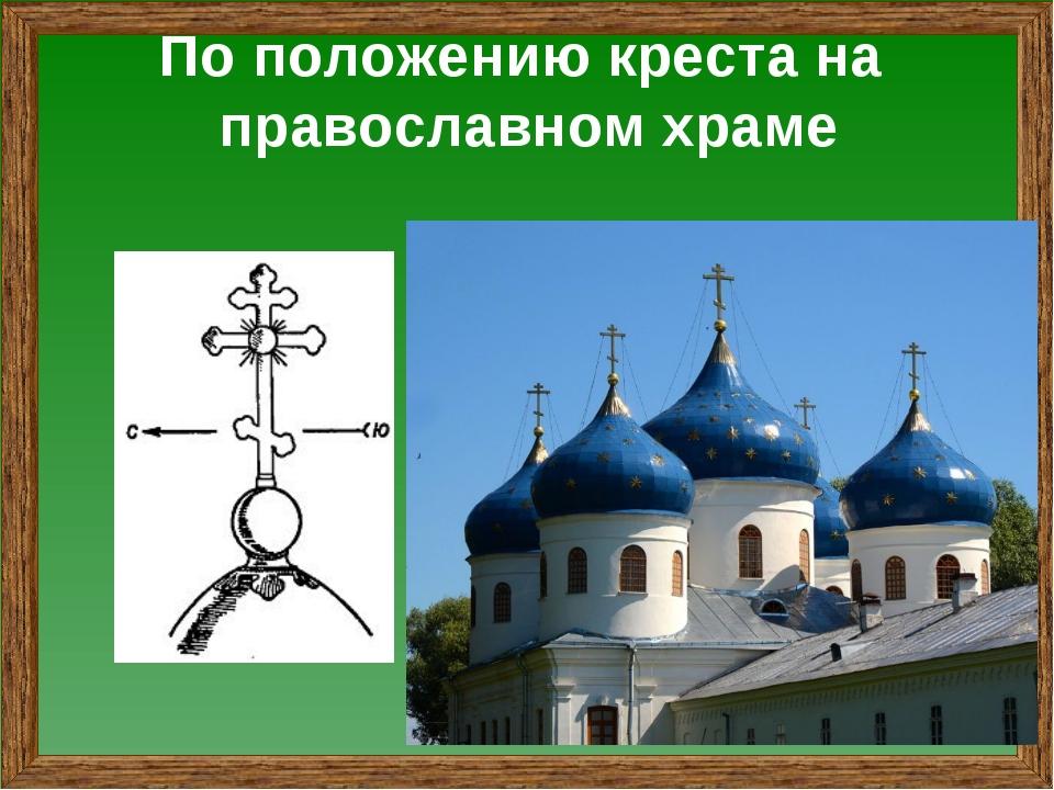 По положению креста на православном храме