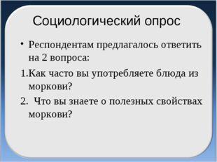 Социологический опрос Респондентам предлагалось ответить на 2 вопроса: Как ча