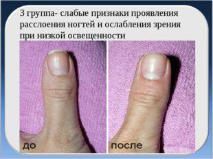 3 группа- слабые признаки проявления расслоения ногтей и ослабления зрения пр