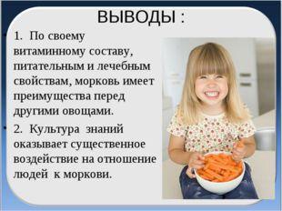 ВЫВОДЫ : 1. По своему витаминному составу, питательным и лечебным свойствам,