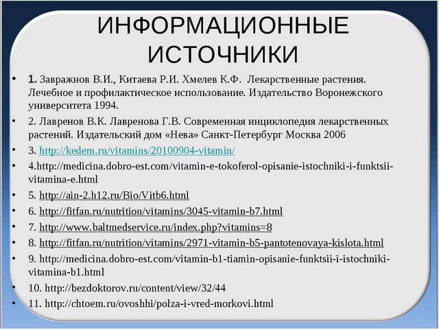 ИНФОРМАЦИОННЫЕ ИСТОЧНИКИ 1. Завражнов В.И., Китаева Р.И. Хмелев К.Ф. Лекарств...