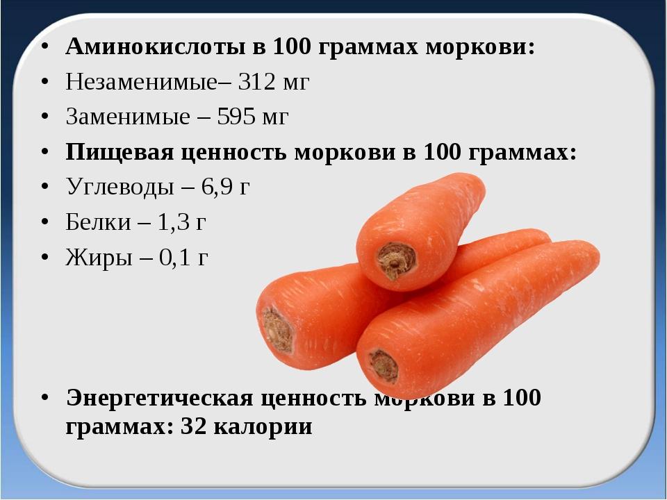 Аминокислоты в 100 граммах моркови: Незаменимые– 312 мг Заменимые – 595 мг Пи...