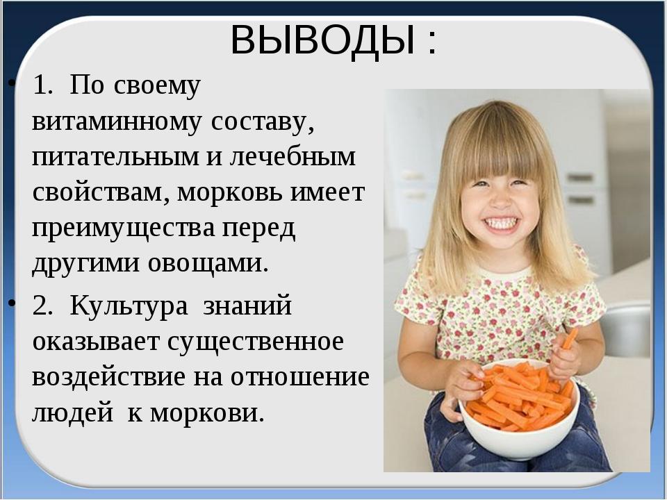 ВЫВОДЫ : 1. По своему витаминному составу, питательным и лечебным свойствам,...