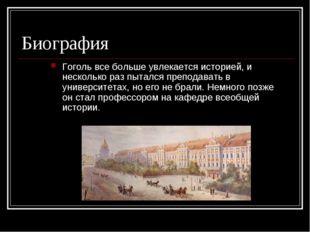 Биография Гоголь все больше увлекается историей, и несколько раз пытался преп