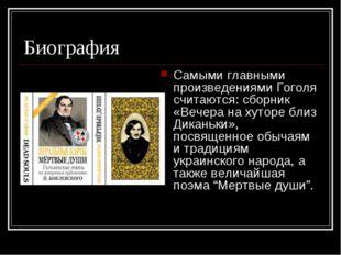 Биография Самыми главными произведениями Гоголя считаются: сборник «Вечера на