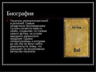 Биография Писатель увлекался мистикой и религией. Самым загадочным произведен