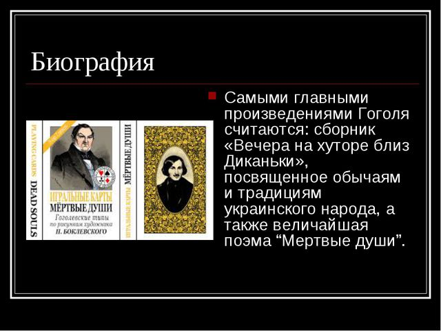 Биография Самыми главными произведениями Гоголя считаются: сборник «Вечера на...