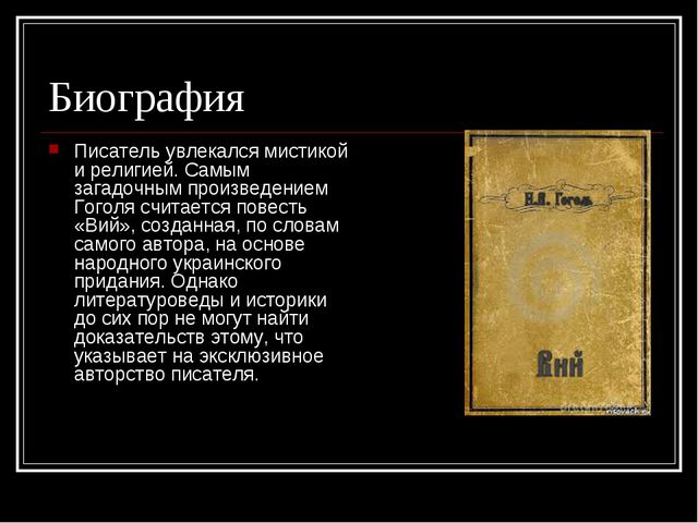 Биография Писатель увлекался мистикой и религией. Самым загадочным произведен...