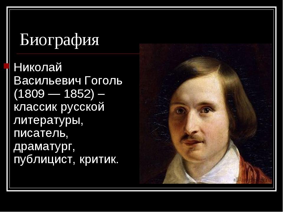 Биография Николай Васильевич Гоголь (1809 — 1852) – классик русской литератур...