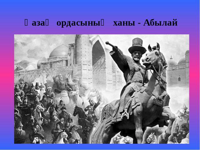 Қазақ ордасының ханы - Абылай